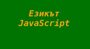 Езикът JavaScript
